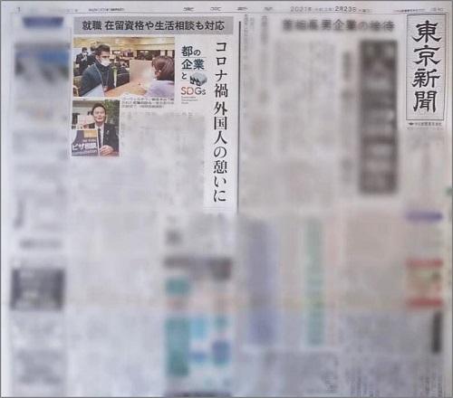 東京新聞 ゴーウェル ゴーウェルタウン 松田秀和
