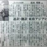 日刊工業新聞記事 松田秀和