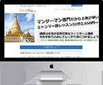 ミャンマー語スクール