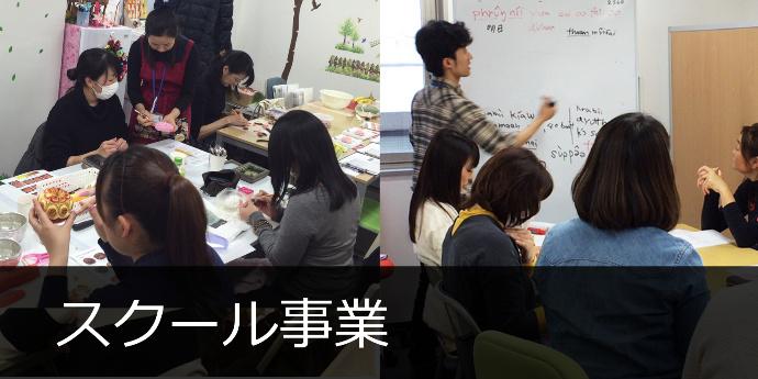 banner_school20180130