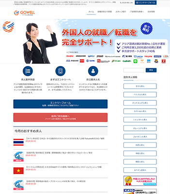 求人情報(外国人登録者向け)