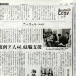日経新聞_ゴーウェル