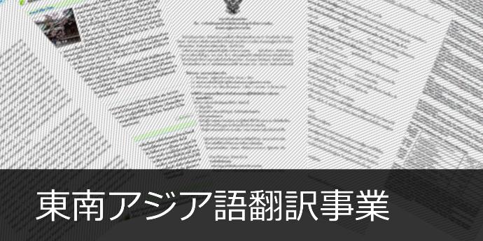 banner_translation20180728