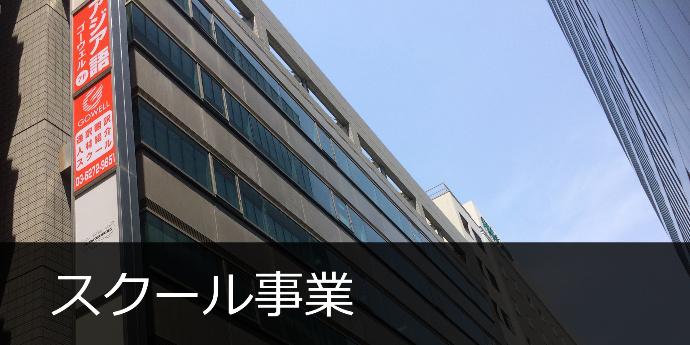 banner_school20180806