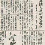 観光経済新聞ゴーウェル-JTB