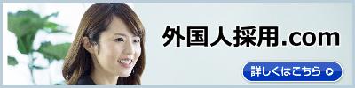 外国人採用.com