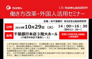 千葉銀行・ちばぎん総研
